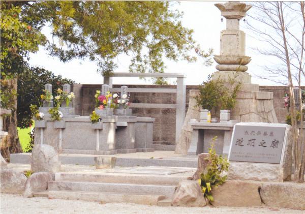 永代供養墓地