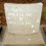 りーちゃんのお墓